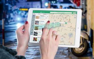 Как отправить местоположение по Ватсапу — проверенные способы