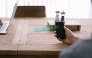 Просмотр заблокированных контактов в WhatsApp — проверенные варианты