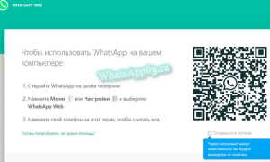 Как войти в WhatsApp не устанавливая приложение — проверенные варианты