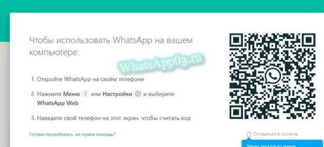 Как войти в WhatsApp не устанавливая приложение