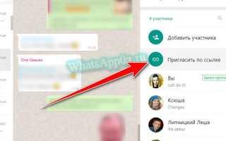 Как скинуть ссылку на чат в WhatsApp — пошаговая инструкция