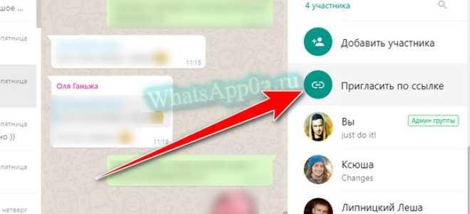 Как скинуть ссылку на чат в WhatsApp