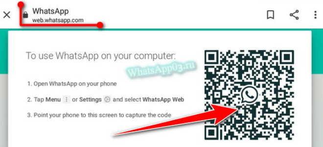 Как пользоваться WhatsApp Web на телефоне Андроид