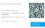 Вход в WhatsApp Web с разных устройств, как войти в свой аккаунт
