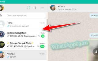 Восстановление переписки в WhatsApp на ПК в два шага