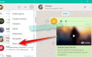 Как выйти из WhatsApp Web на компьютере, 2 проверенных варианта