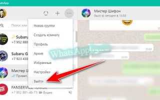 Выход из WhatsApp на компьютере без потери данных, все варианты