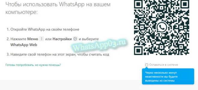 Как сканировать код WhatsApp Web, как включить сканер