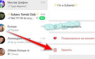 Как стереть контакт из WhatsApp на смартфоне — два способа