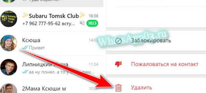 Как стереть контакт из WhatsApp на смартфоне