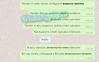 Как поменять шрифт в WhatsApp в сообщениях — инструкция