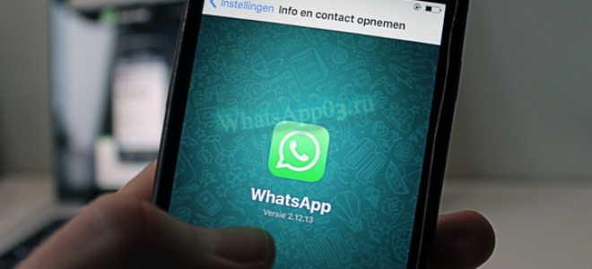 Прикольные фишки WhatsApp, доступные в 2021 году