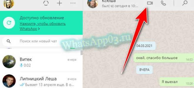 Видеозвонки через WhatsApp с ноутбука