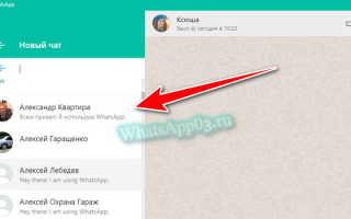 Как вернуть удаленные контакты из WhatsApp — проверенные способы