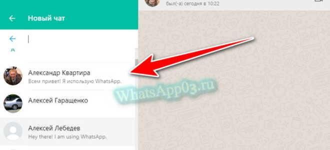 Как вернуть удаленные контакты из WhatsApp