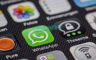Что такое WhatsApp и как его использовать — пошаговая инструкция