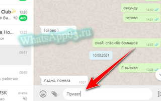 Как писать в WhatsApp без сохранения нового номера — инструкция