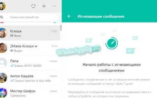 Что такое самоуничтожающиеся сообщения в WhatsApp, активация опции