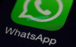 Как писать WhatsApp по-русски правильно — обзор названия