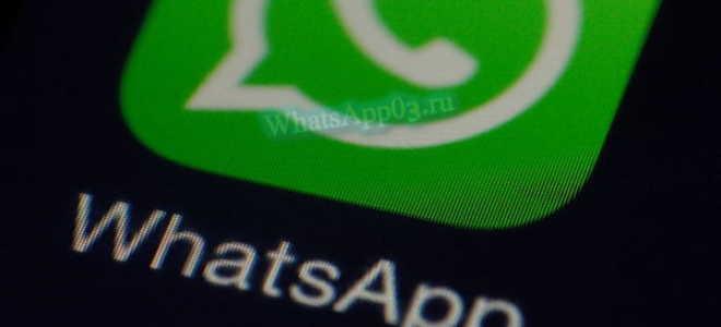 Как писать WhatsApp по-русски правильно