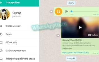 Настройка WhatsApp на компьютере — полезные советы