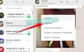 Как с WhatsApp скачать фото на компьютер — все варианты