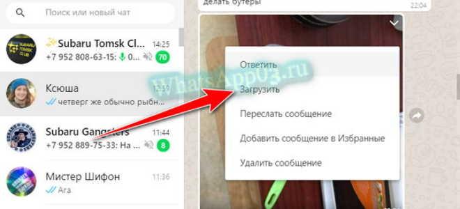 Как с WhatsApp скачать фото на компьютер