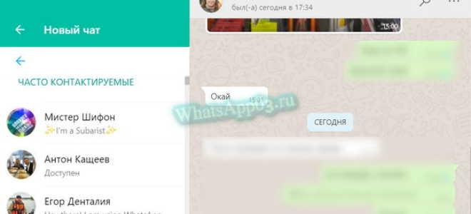 Добавление нового контакта в WhatsApp, как сохранить номер друга