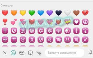 Что значат сердечки в Ватсапе, как выбрать правильную иконку