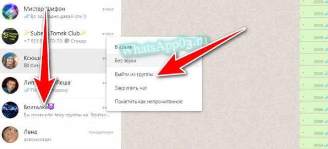 Инструкция, как временно заблокировать группу в WhatsApp