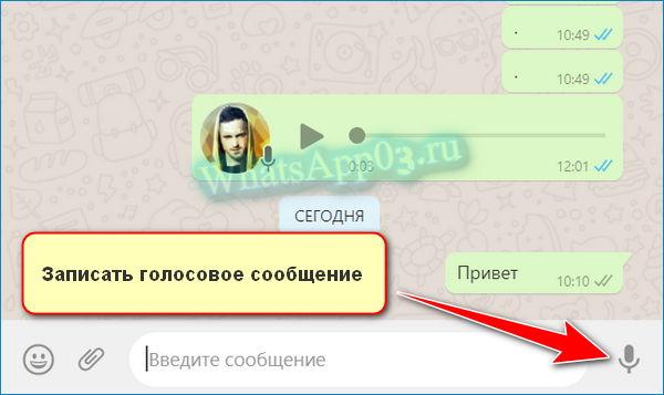 Голосовое СМС Вацап