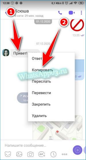 Копировать СМС в Вибер