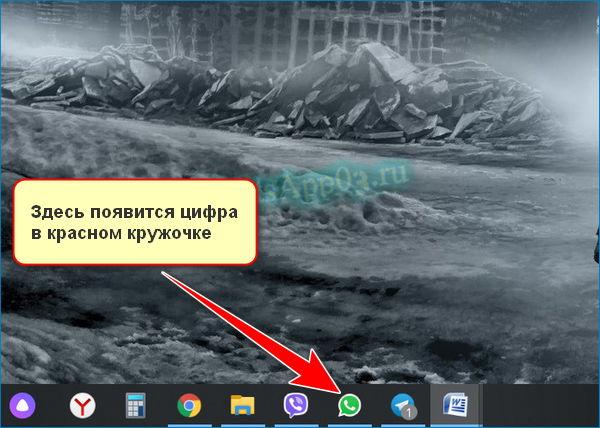 Новое СМС Вацап
