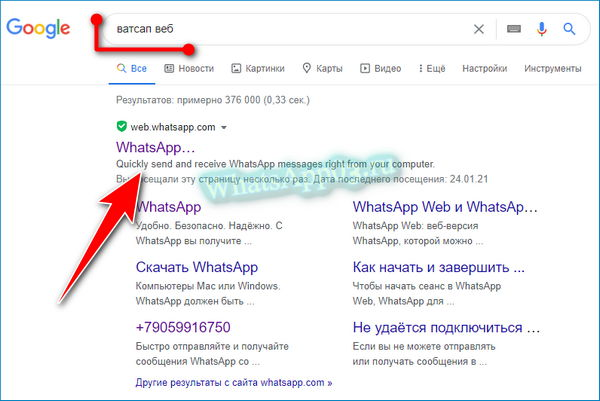 Поиск веб-версии Вацап