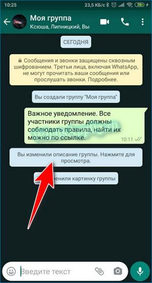 Системное уведомление