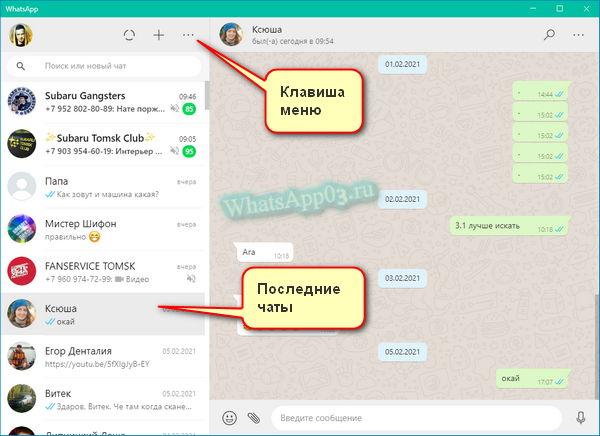 Интерфейс Вацап для ПК