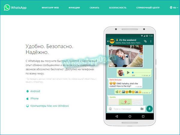 Как выглядит веб-сайт Вацап