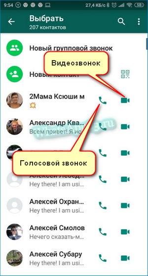 Как звонить