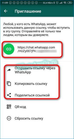 Копировать ссылку Вацап