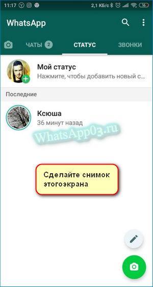 Сделайте скриншот Вацап