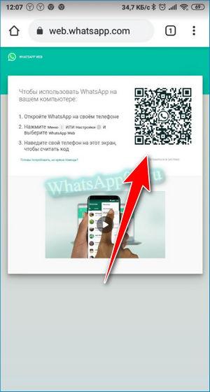 Сканирование QR на смартфоне