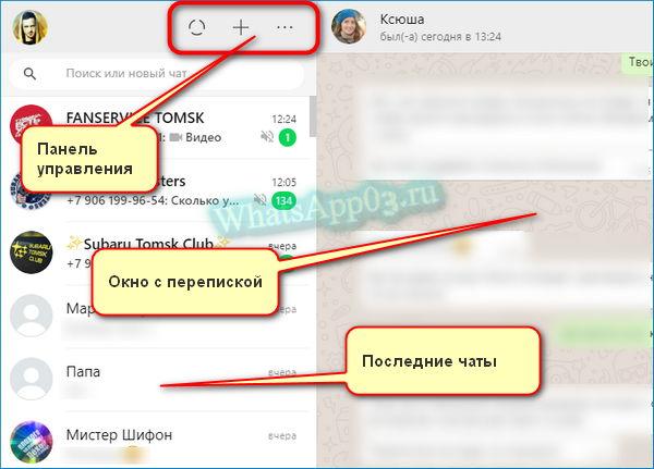 Интерфейс Вацапа