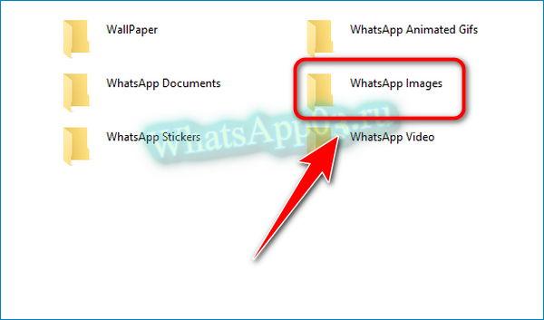 Изображения в папке Вацап