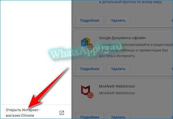 Открыть магазин Chrome