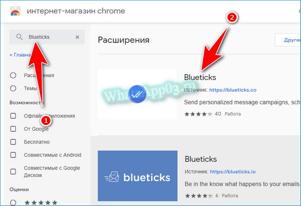 Установите Blueticks