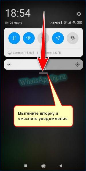 Вытяните шторку в мобильнике