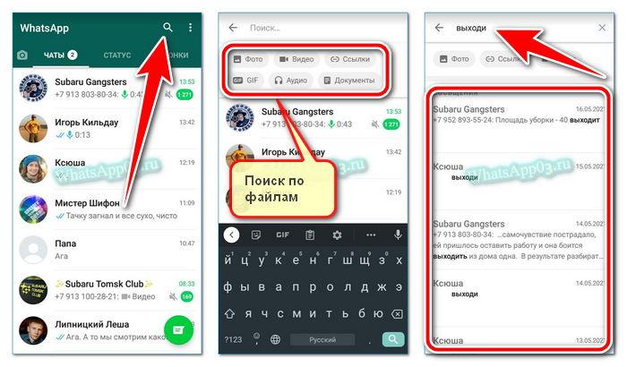 Как отыскать СМС
