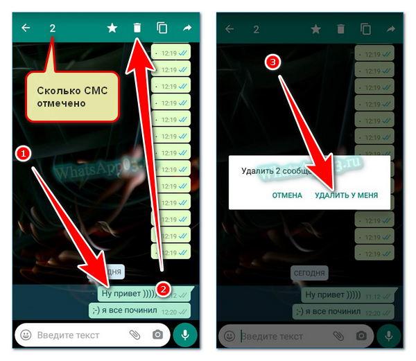 Как убрать SMS Вацап