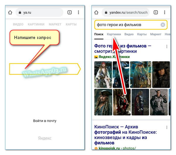Поиск изображений в Яндекс