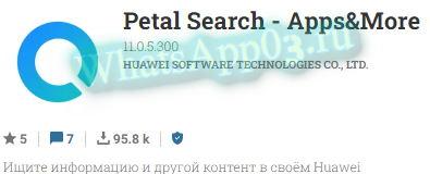 Скачать Petal Search